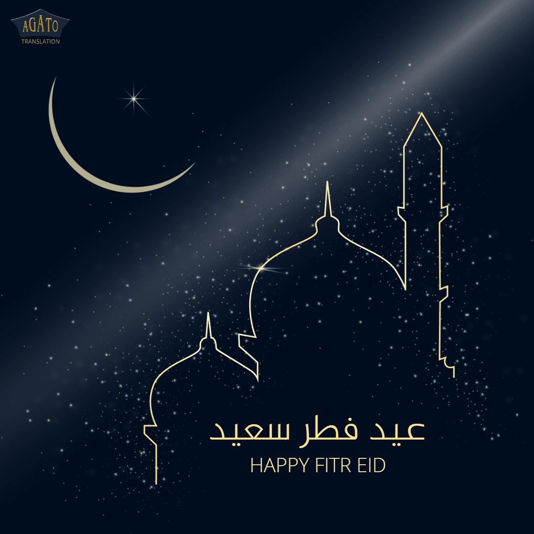 أسرة مكتب أبو غزالة للترجمة والخدمات التجارية تهنئكم بمناسبة عيد الفطر المبارك كل عام وانتم بخير عيد الفطر Translation Ramadan Happy