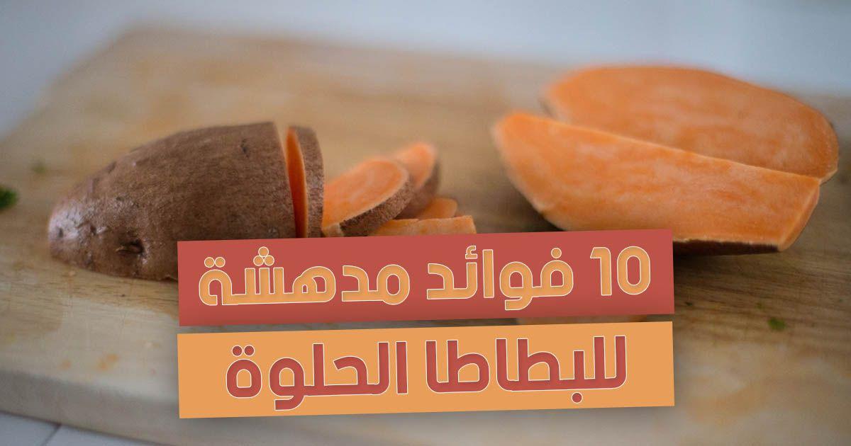 10 فوائد لا تصدقها للبطاطا الحلوة وماذا تقدم لصحتك Sweet Potato Health Benefits Potato Health Benefits Sweet Potato