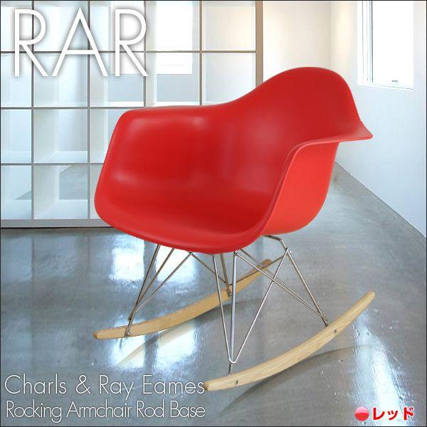 Eames イームズRARチェア ロッカーベースシェルチェア 赤 ¥4600円 〆02月23日