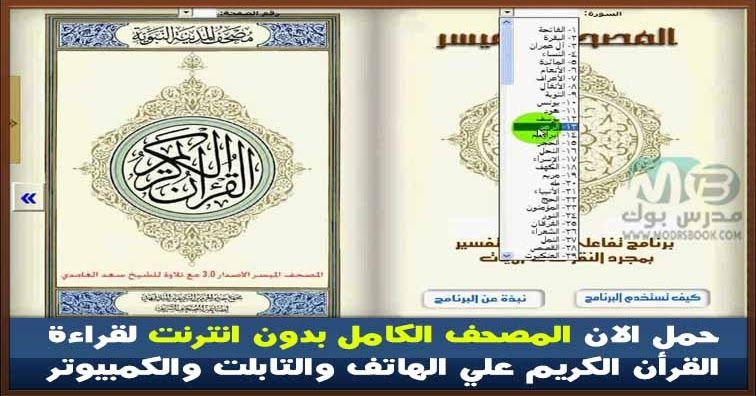 نسخة رائعة من المصحف الملون Pdf بدون انترنت للقراءة علي الهاتف والكمبيوتر Social Security Card Quran Cards
