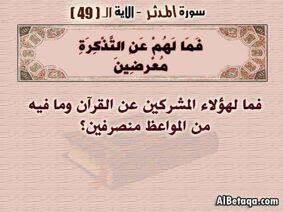 الآيه 49 سورة المدثر التفسير المصور Calligraphy Social Security Card Arabic Calligraphy