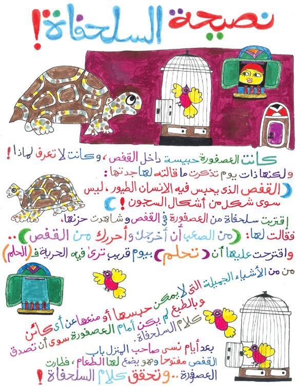 Story 2 Arabic Kids Learning Arabic Learn Arabic Online