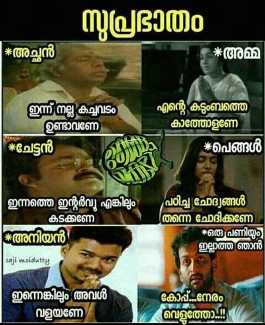 Joke Images Malayalam : images, malayalam, Malayalam, Troll