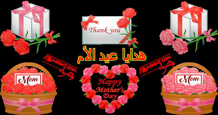 أفكار هدايا عيد الام 2019 بالصور والفيديو للأمهات وللحموات Happy Mom Messages Mothers Day