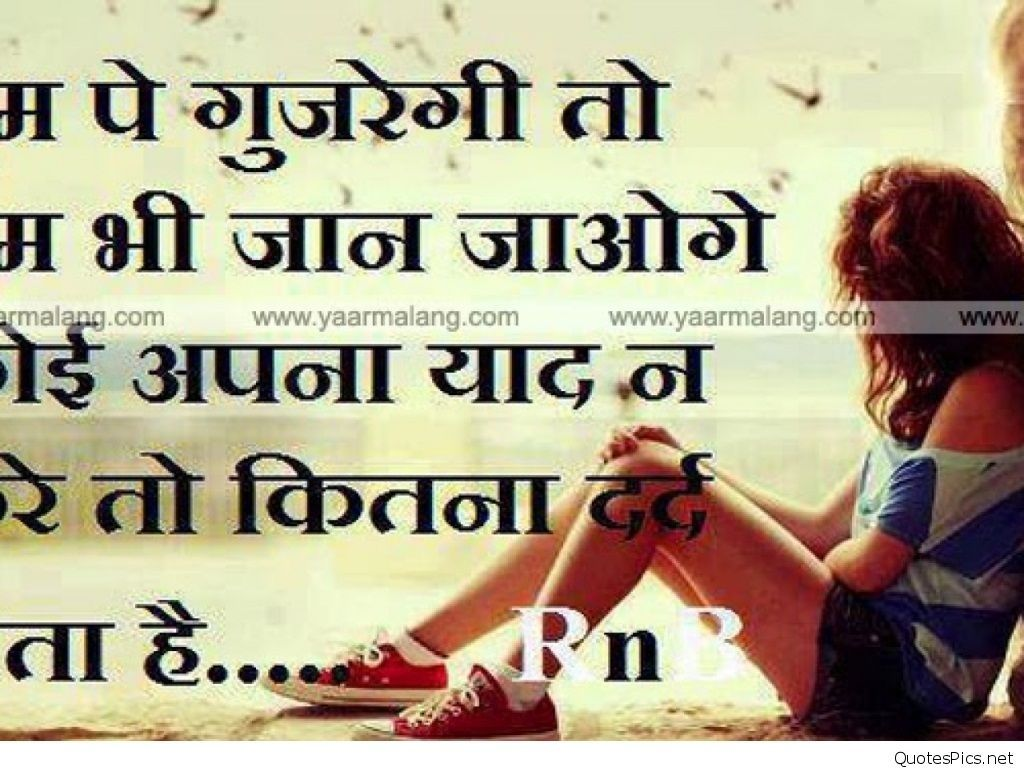 Shayari On Love Hurts In Hindi Wwwpixsharkcom Images Shayari