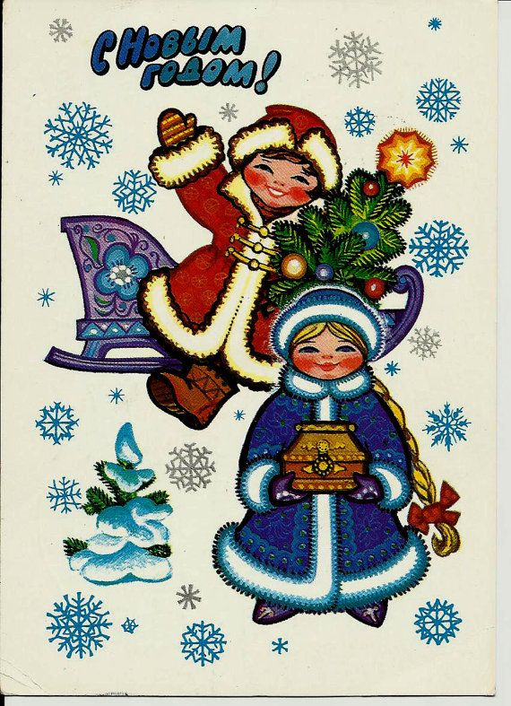 Happy New Year  Vintage  Russian Postcard by LucyMarket on Etsy, $3.50