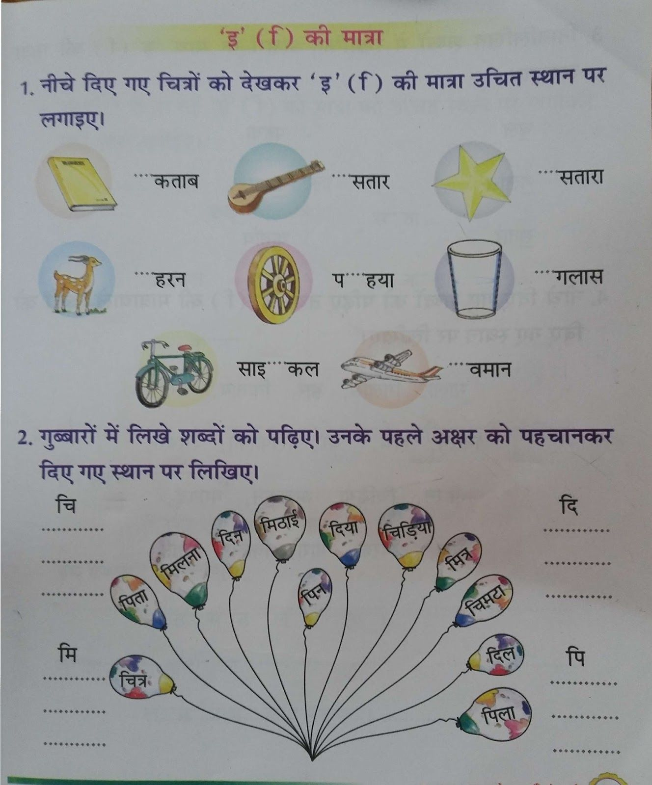 Hindi Writing Worksheet For Nursery