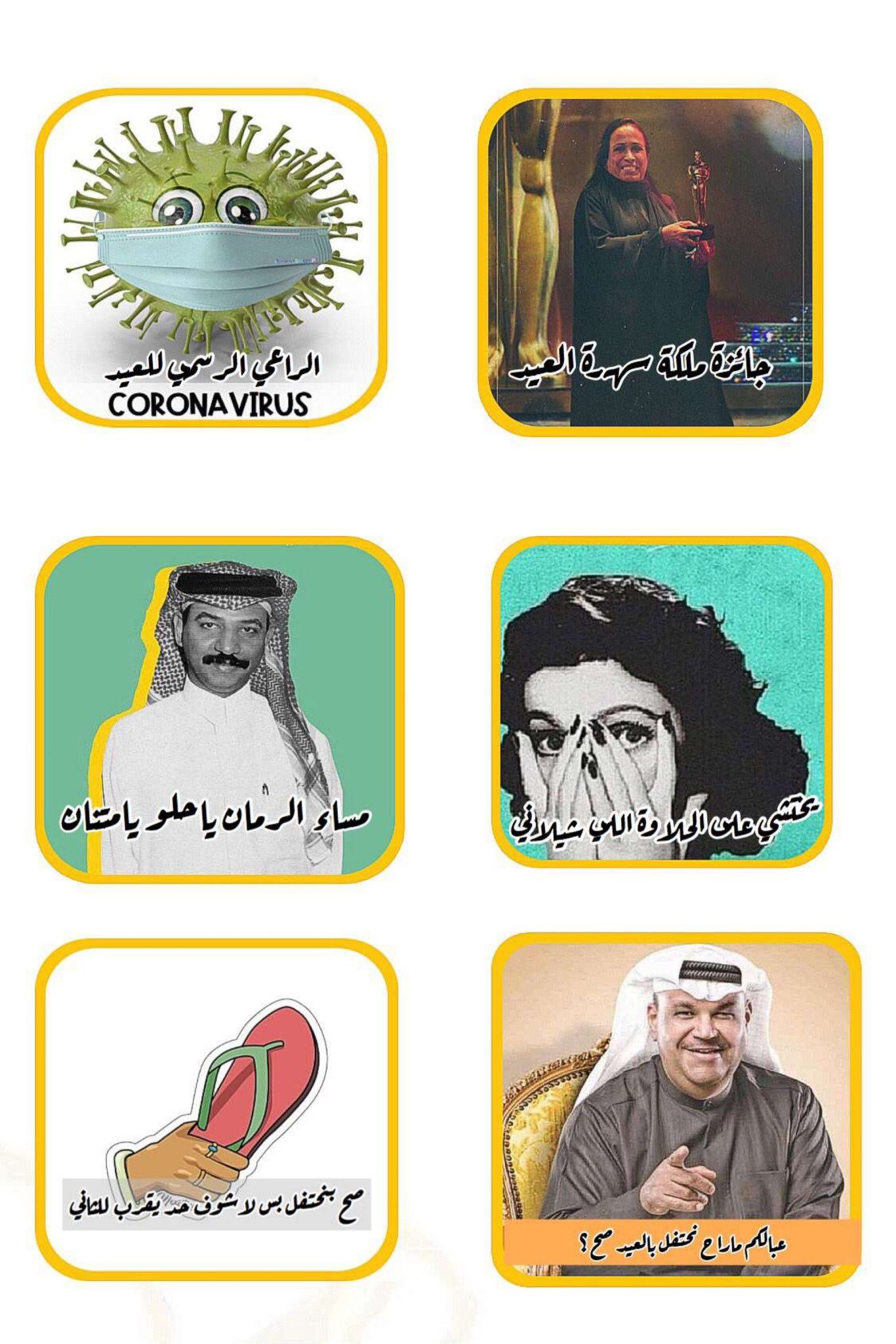 لمياء On Twitter Eid Photos Baby Cartoon Drawing Eid Mubarak Stickers