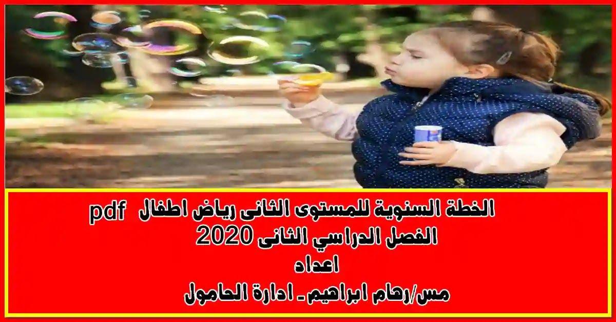 شبكة الروميساء التعليمية خطة المستوى الثانى رياض اطفال للفصل الدراسى الثانى Pdf Incoming Call Screenshot Incoming Call