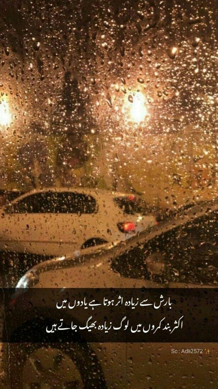 Pin By Jiyaaa On Urɗ U Pos Ts P Sh ɑr O Sh ɑr ɪɛ Barish Poetry Urdu Funny Poetry Urdu Poetry
