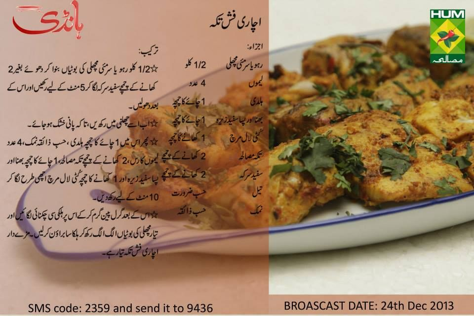 FISH TIKKA Recipe in Urdu, English by Handi Masala TV