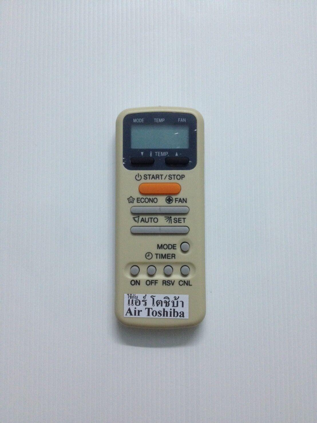 รีโมทแอร์ โตชิบ้า Toshiba ปุ่มส้ม (มีรูปภาพ)