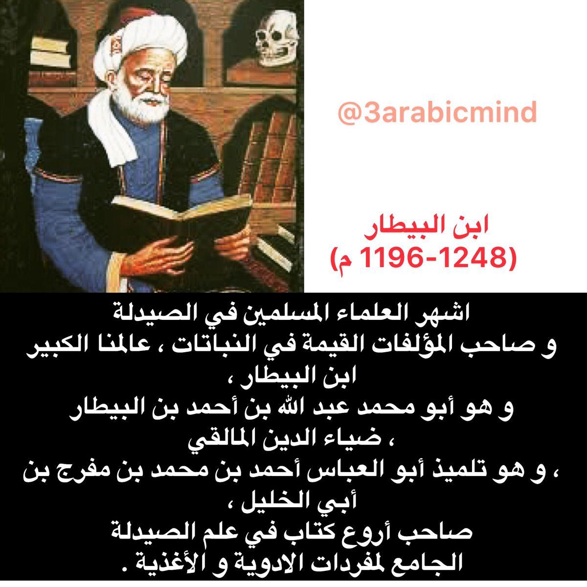 اشهرعلماء العرب و المسلمين في الطب و الصيدلة و الادوية Arabic Quotes Memes Quotes