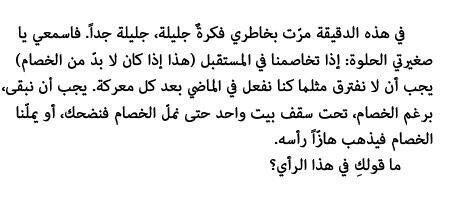 من رسائل جبران خليل جبران لمي زيادة Aesthetic Words Beautiful Arabic Words Word Relationships