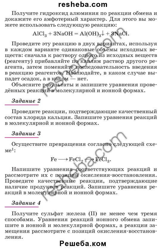 Гдз Физика 9 Класс Перышкин 2004 Год