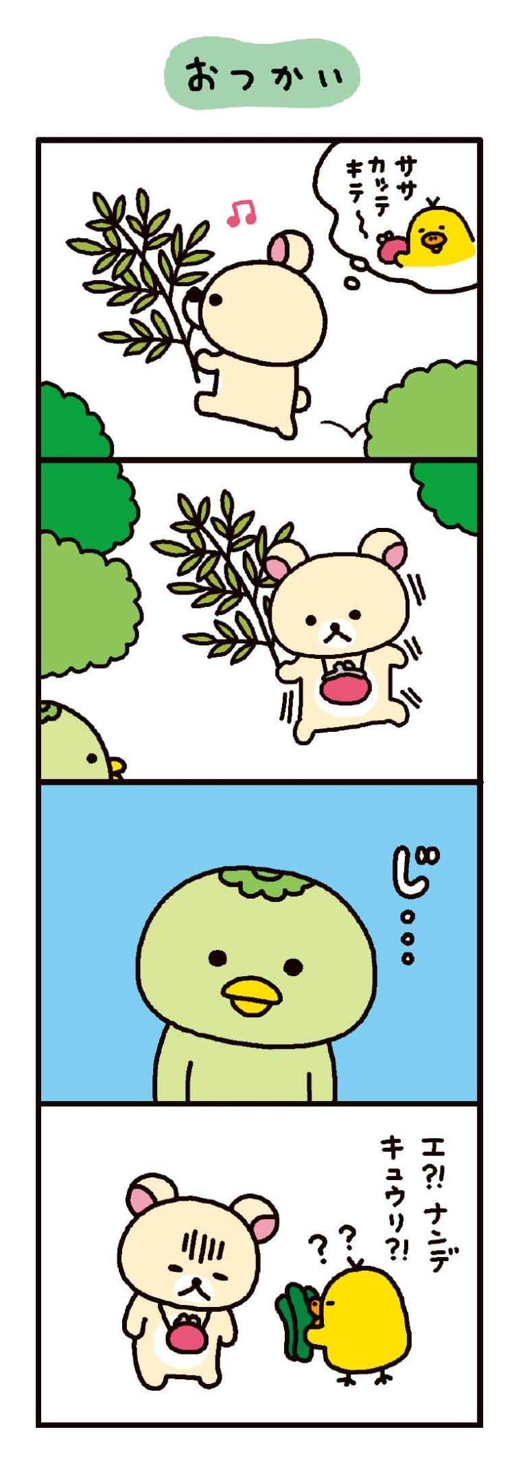 リラックマ 漫画 リラックマ 漫画