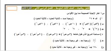 الرياضيات ثالث متوسط الفصل الدراسي الثاني Math Math Equations