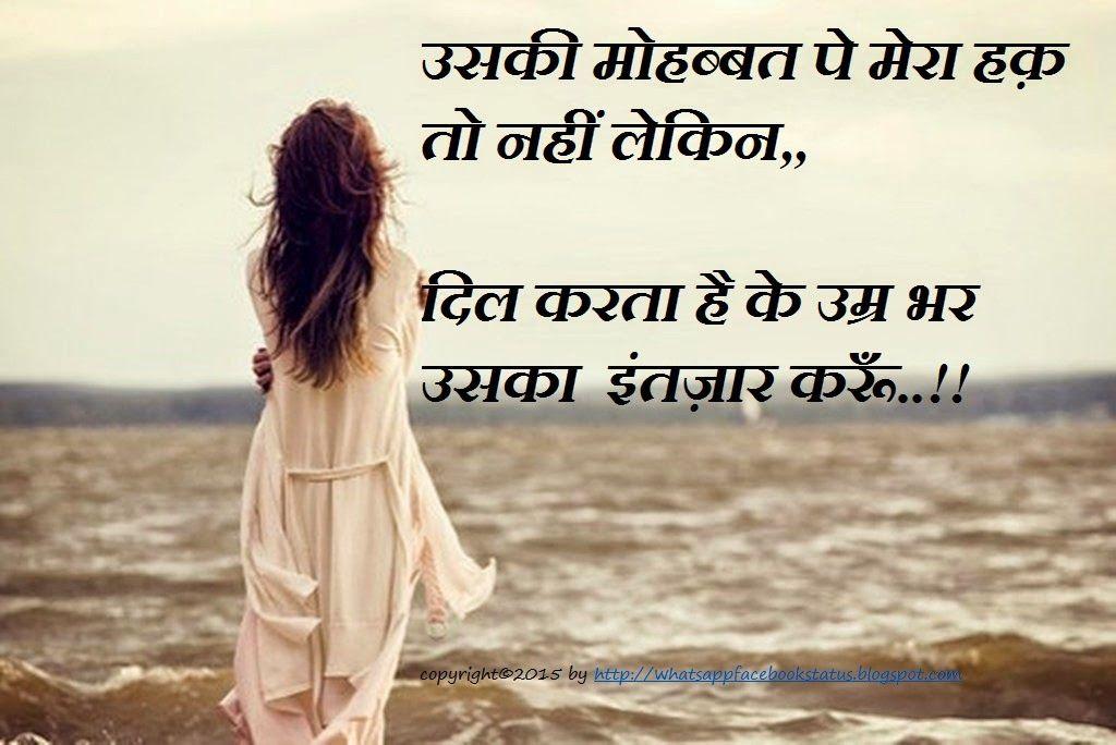 Intjaar Love Status in Hindi for Facebook Whatsapp