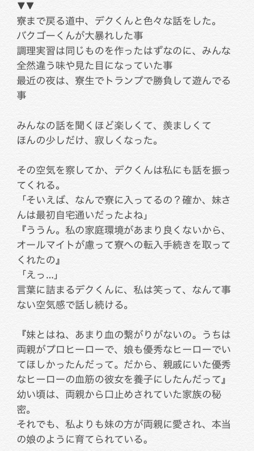 小説 ヒロアカ 愛 され 夢