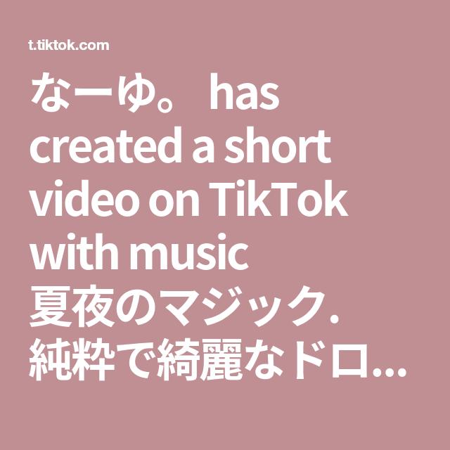 Photo of TikTok の なーゆ。