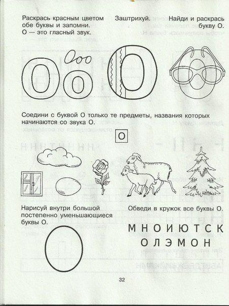Буква о в картинках для дошкольников