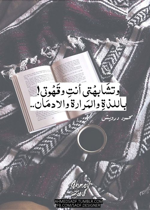Design Arabic Mahmoud Darwish Coffee Book عربي محمود درويش Need Quotes Nice Inspirational Quotes Magic Words