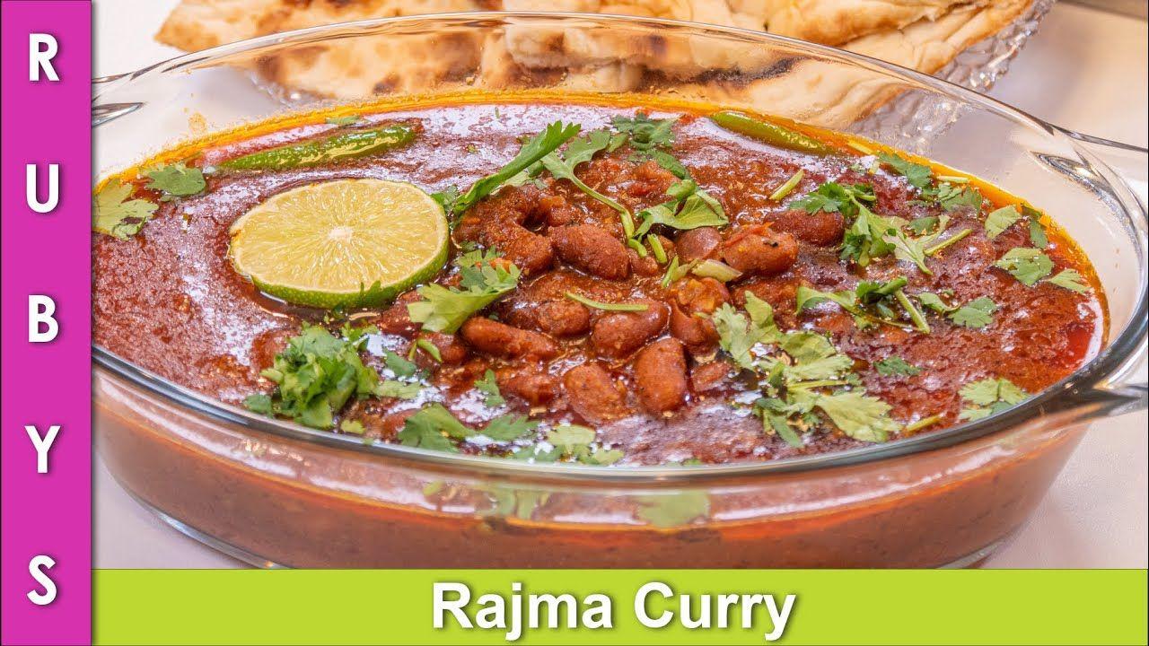 Rajma Lobia Ka Salan Kidney Bean Curry Recipe In Urdu Hindi Rkk Youtube Curry Recipes Recipes Vegetarian Recipes