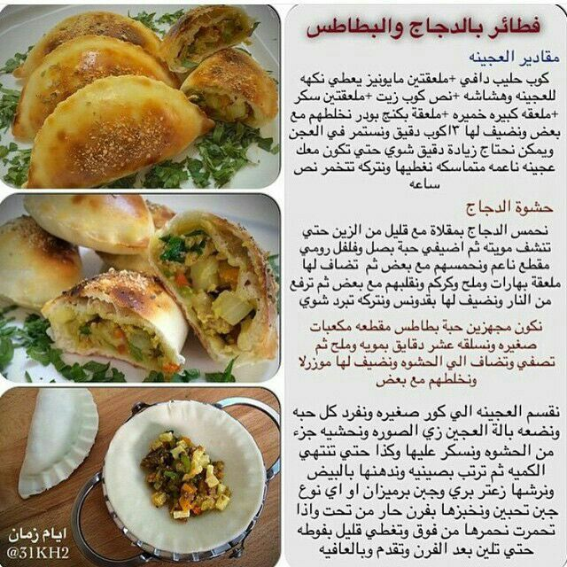 فطاير دجاج Food Recipies Cooking Recipes Cooking