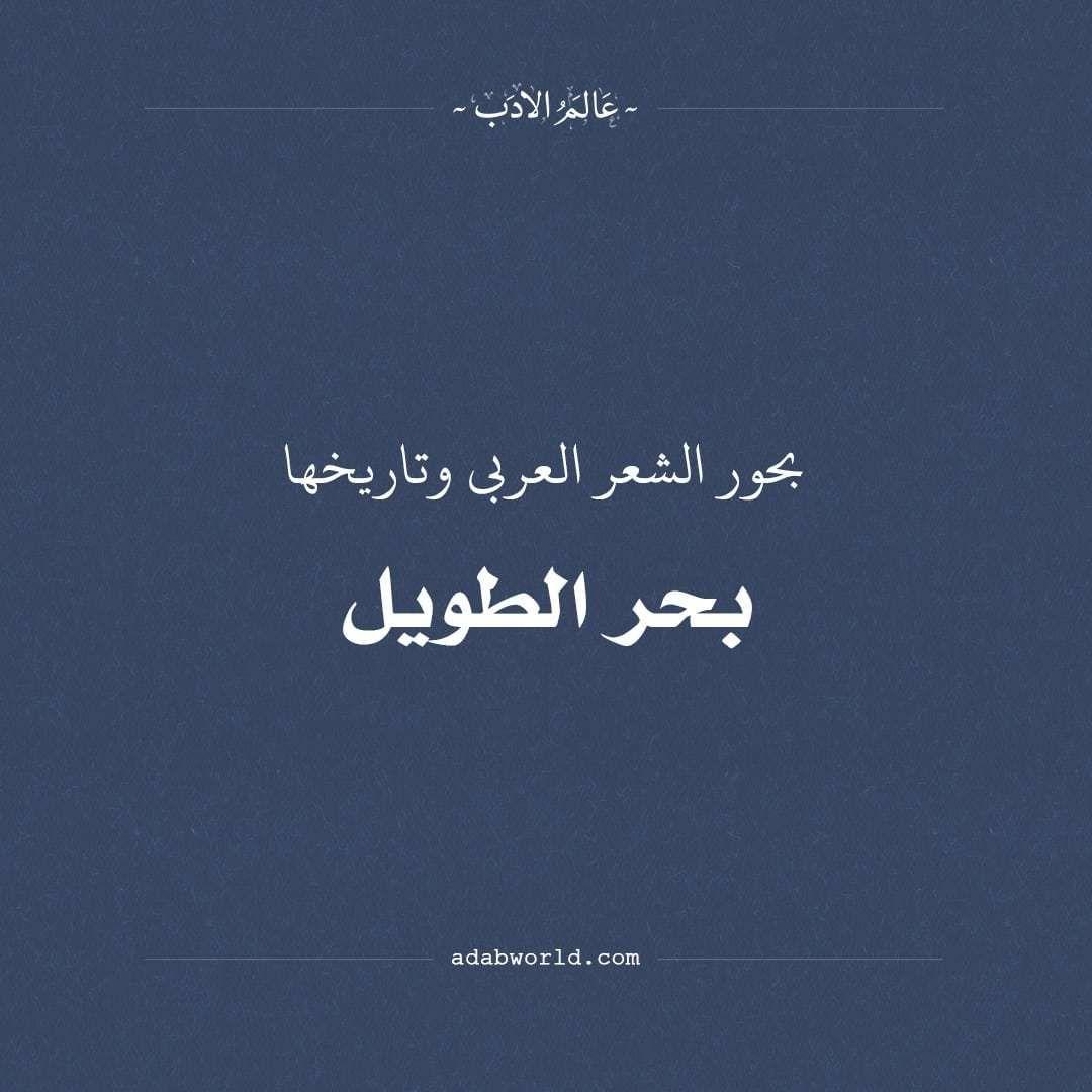 بحور الشعر العربي وتاريخها البحر الطويل عالم الأدب Arabic Calligraphy Movie Posters