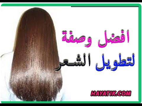 خلطة تطويل الشعر لن تصدقي طول شعرك بعد استعمالها Diy Hair Care Hair Care Oils Hair Mask For Growth