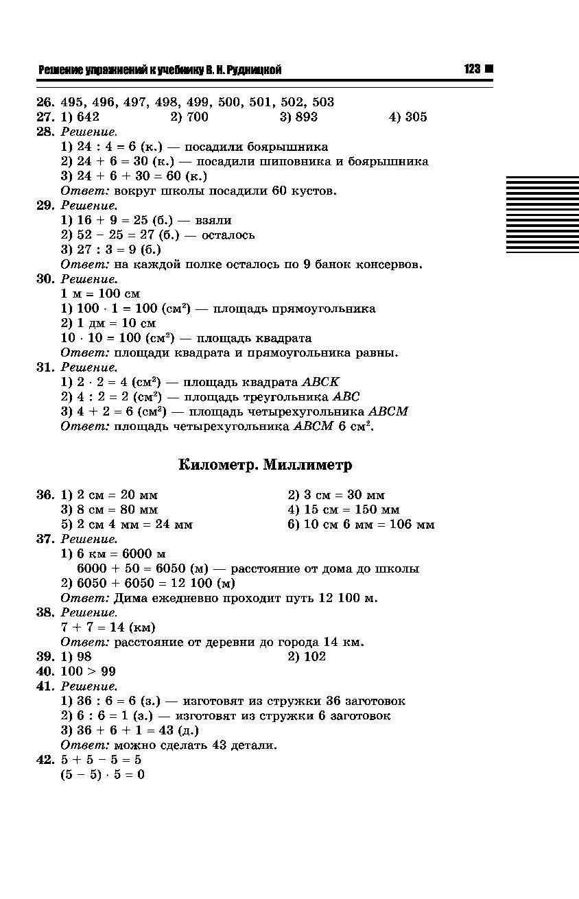 Итоговая контрольная по русскому языку ладыженской 6 класс за 1 полугодие