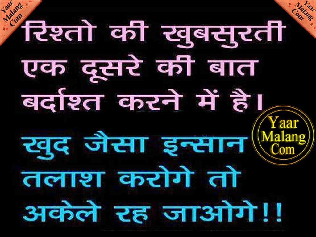 Life Quotes In Hindi Font Quotes