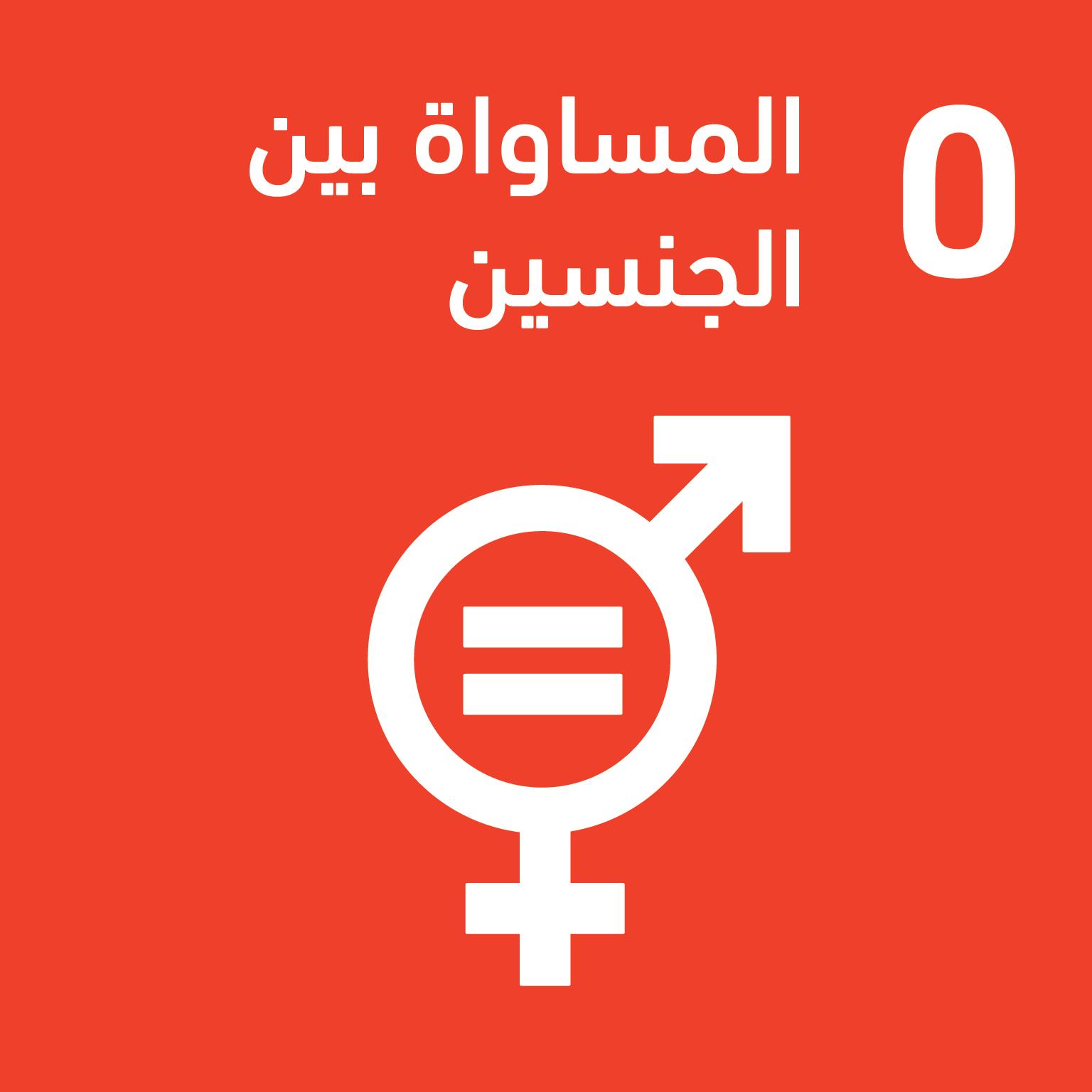 نادي أهداف الت نمية المستدامة للكتاب التنمية المستدامة Sustainable Development Goals Sustainable Development Pinterest Logo