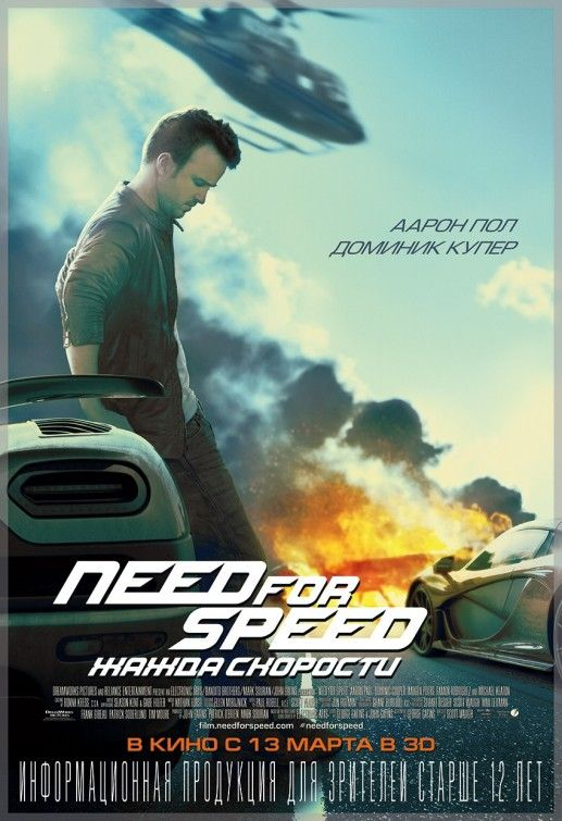 Need For Speed Streaming : speed, streaming, Speed, Movie, Poster, Movie,, Speed,, Posters