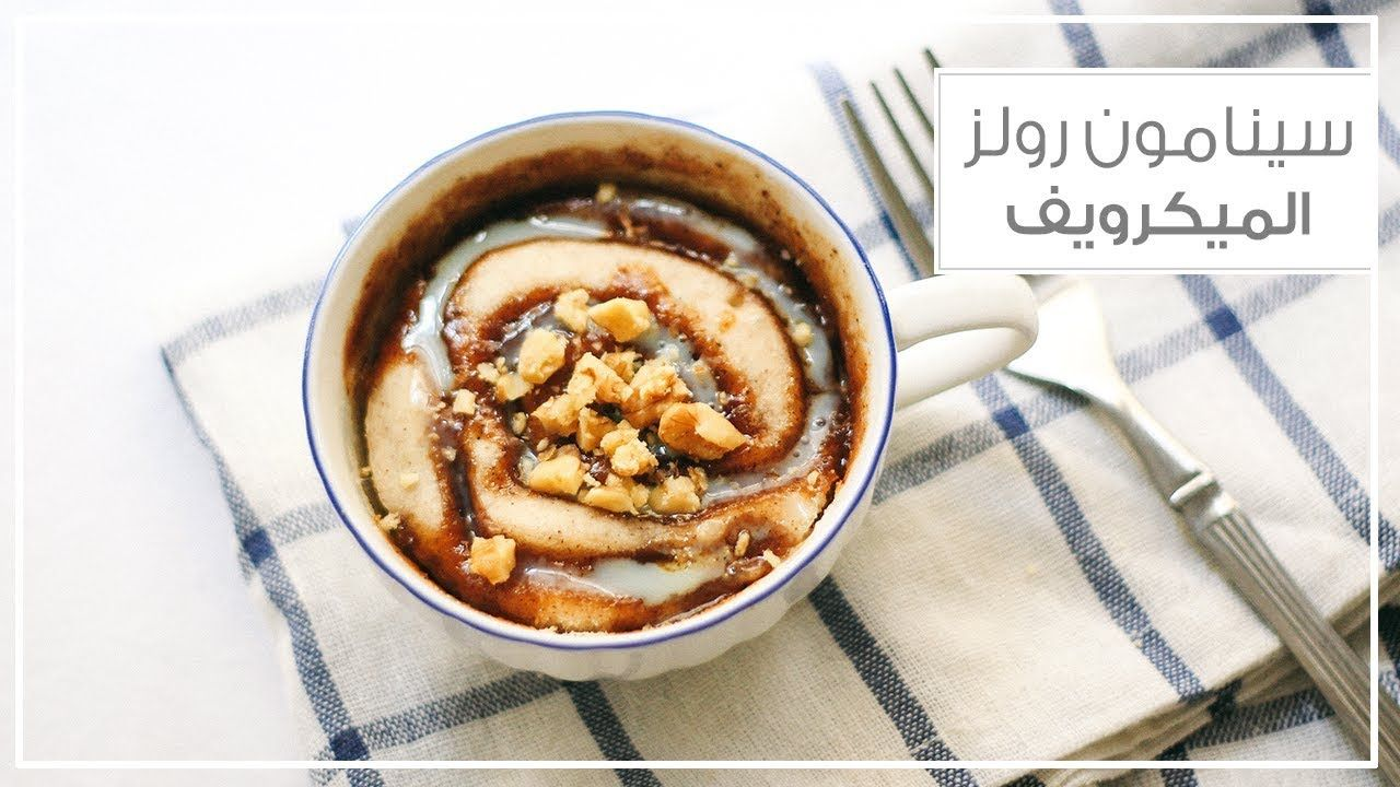 Microwave Cinnamon Roll Mug Cake Recipe سينامون رول بالمايكرويف Quick Easy Meals Fruit Cake Microwave Recipes