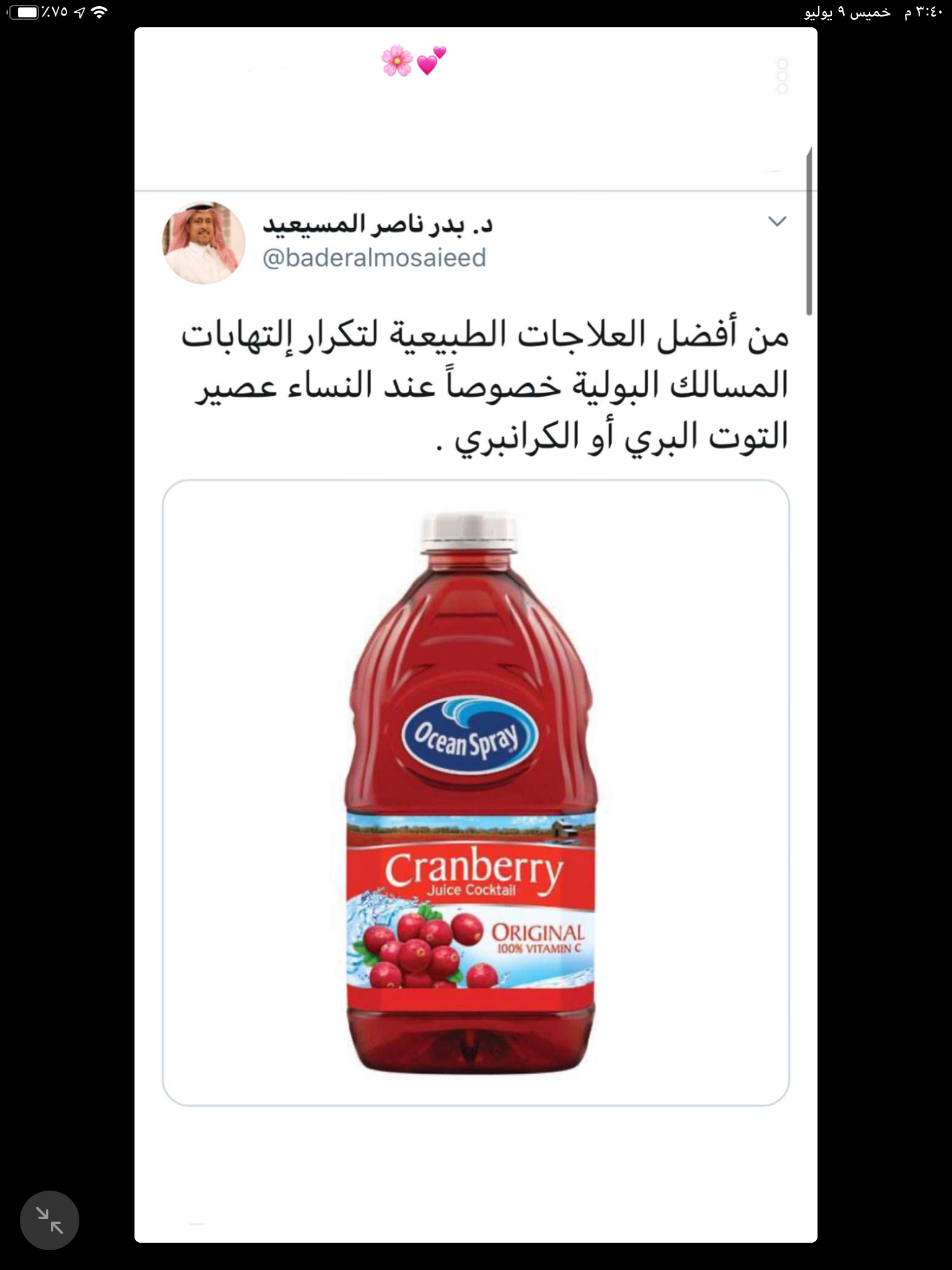 Pin By Raghd On عنايه امي Cranberry Juice Cocktail Ocean Spray Cranberry Hair Care Recipes