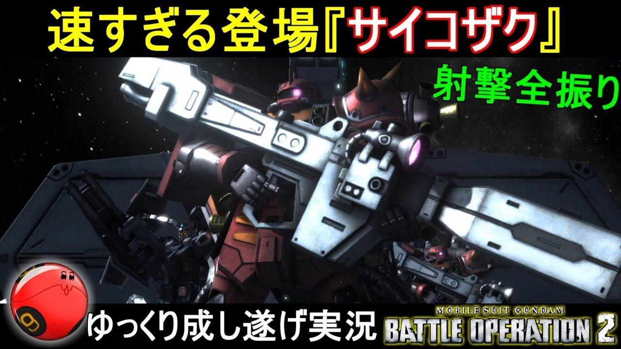2 ガンダム バトル 初心者 オペレーション