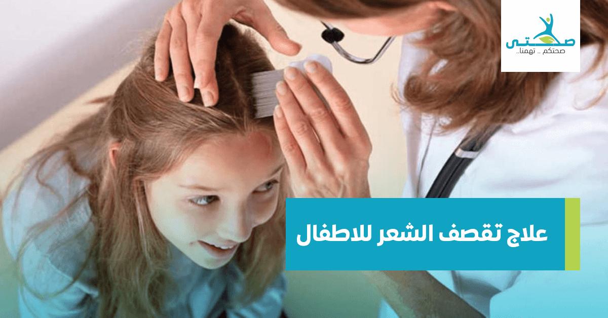 تعرف على علاج تقصف الشعر للاطفال Split Hair Treated Hair Hair Breakage
