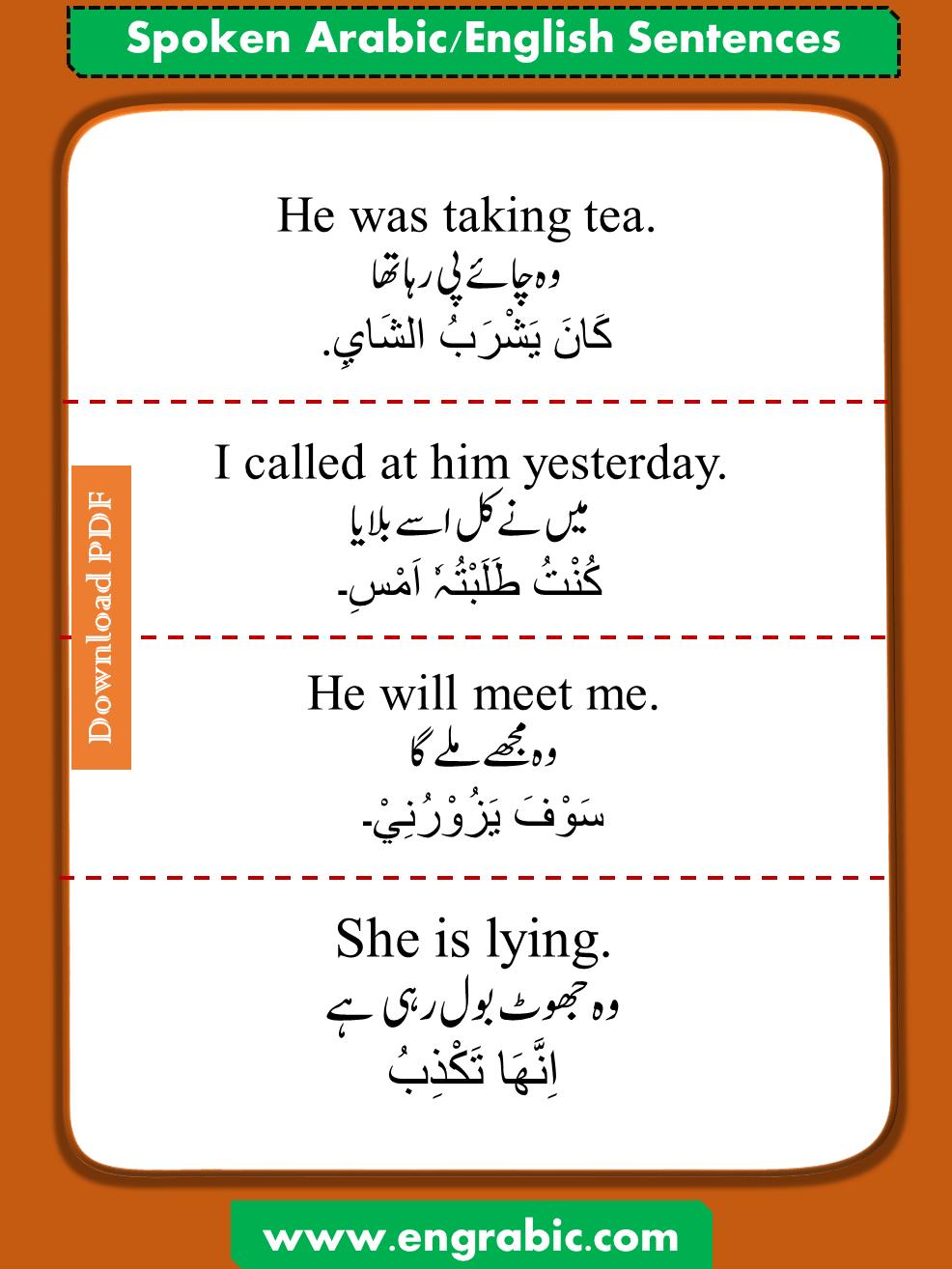 Arabic To Urdu Sentences Arabic Sentences English Sentences Learn English Words