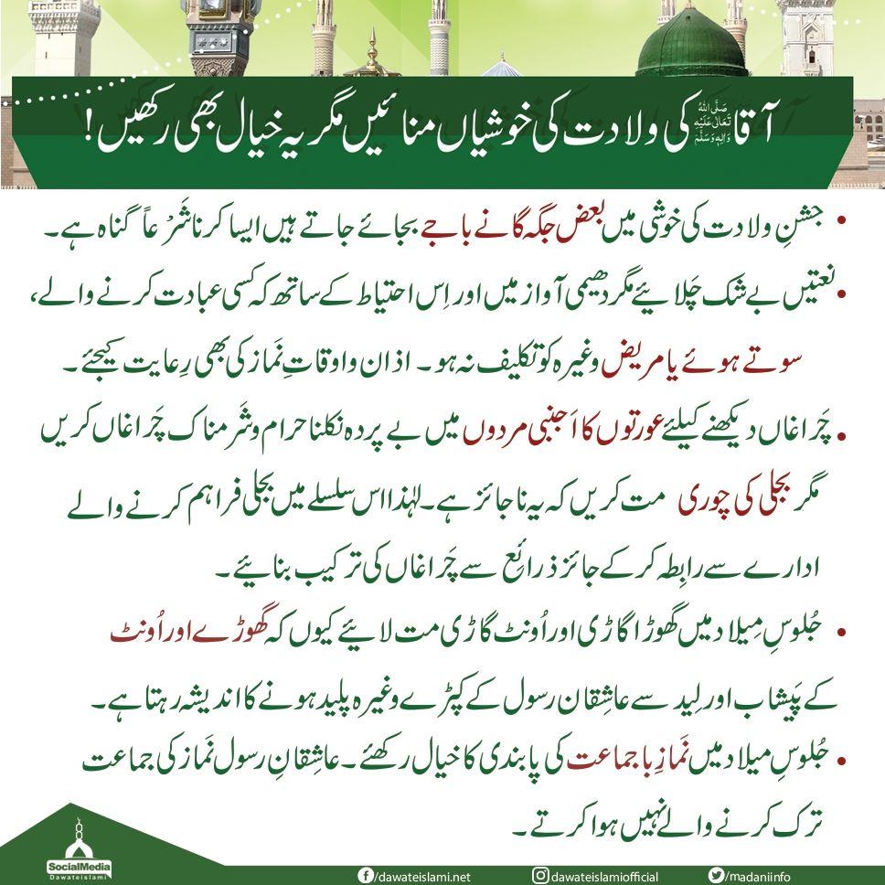 Rabiulawwal Dawateislami Islamic Quotes Rabi Ul Awwal Quotes
