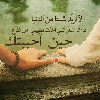 حب وغرام وعشق فيس بوك Romantic Words Beautiful Arabic Words Arabic Love Quotes