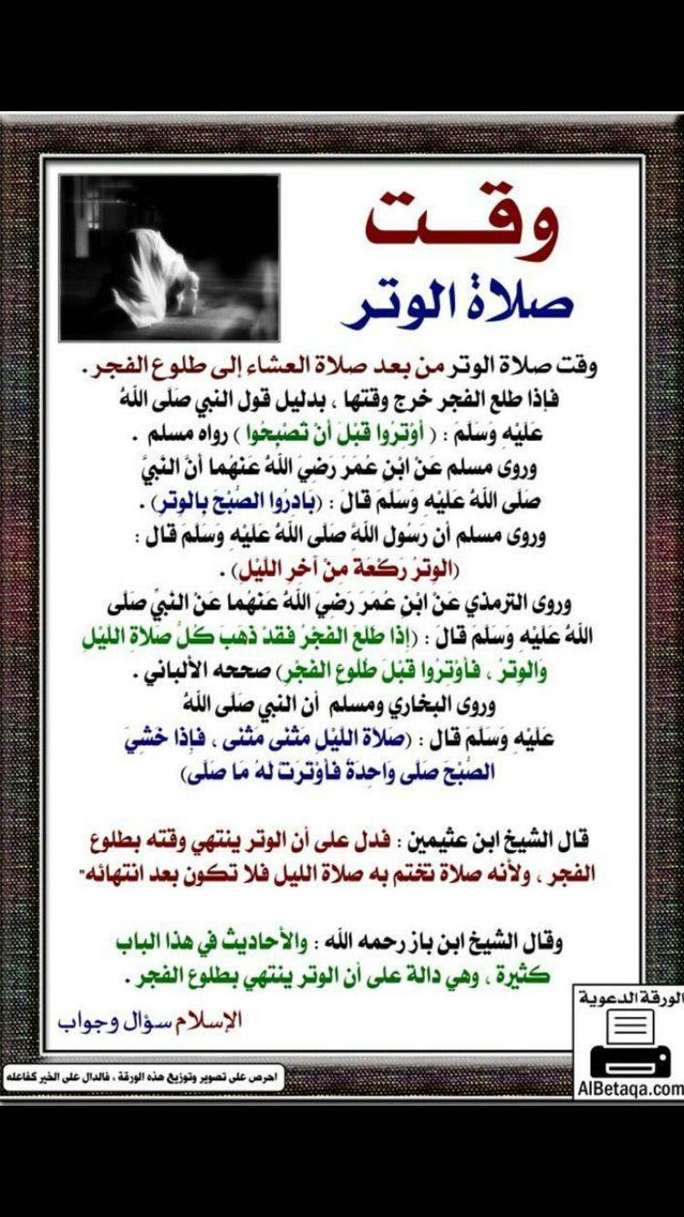 وقت صلاة الوتر Islamic Teachings Me Quotes Teachings