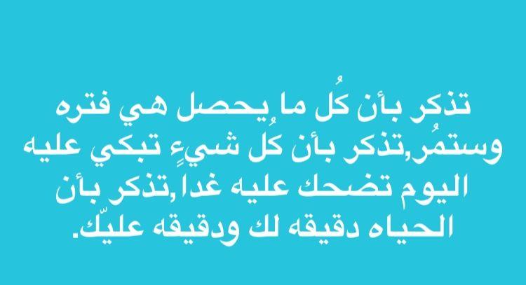 Pin By فارس جدة On والله يا فيني ضيقة وغصة بس دامك بخير أنا بخير Math Calligraphy Arabic Calligraphy