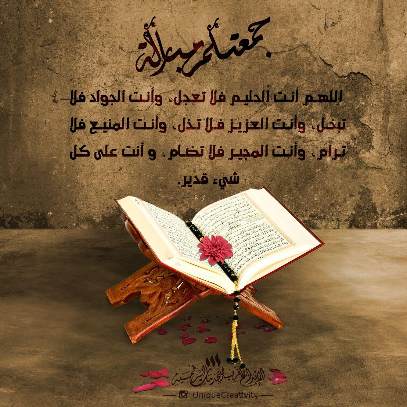 جمعة مباركة صباح الخير جمعة جمعة مباركة جمعة طيبة تصاميم المبدعين رمزيات اسلامية ناشر الخير تصا Romantic Love Quotes Romantic Love Love Quotes