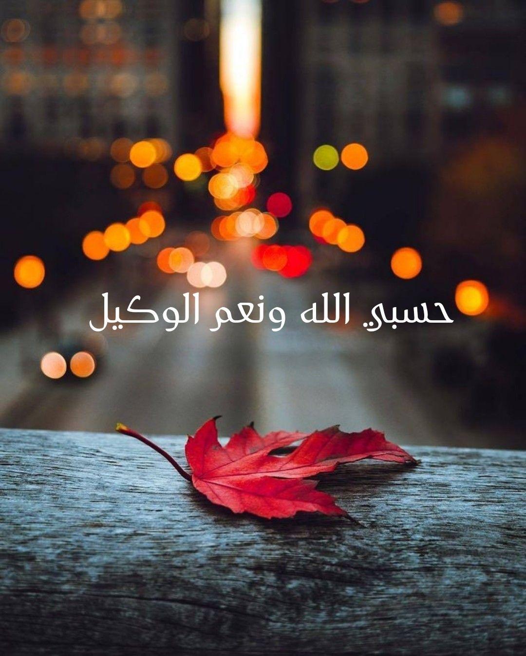حسبي الله ونعم الوكيل Islamic Images Arabic Tattoo Quotes Joker Wallpapers