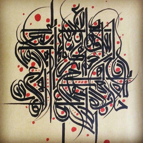 Sasan Nasernia Calligraphy Ink On Paper Sketch Islamic Art Calligraphy Arabic Calligraphy Art Calligraphy Art