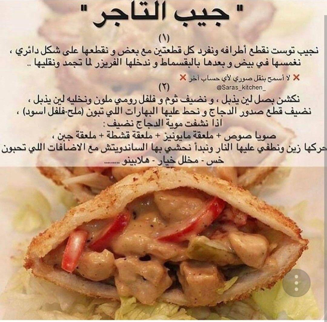 جيب التاجر Cooking Recipes Cookout Food Food Receipes