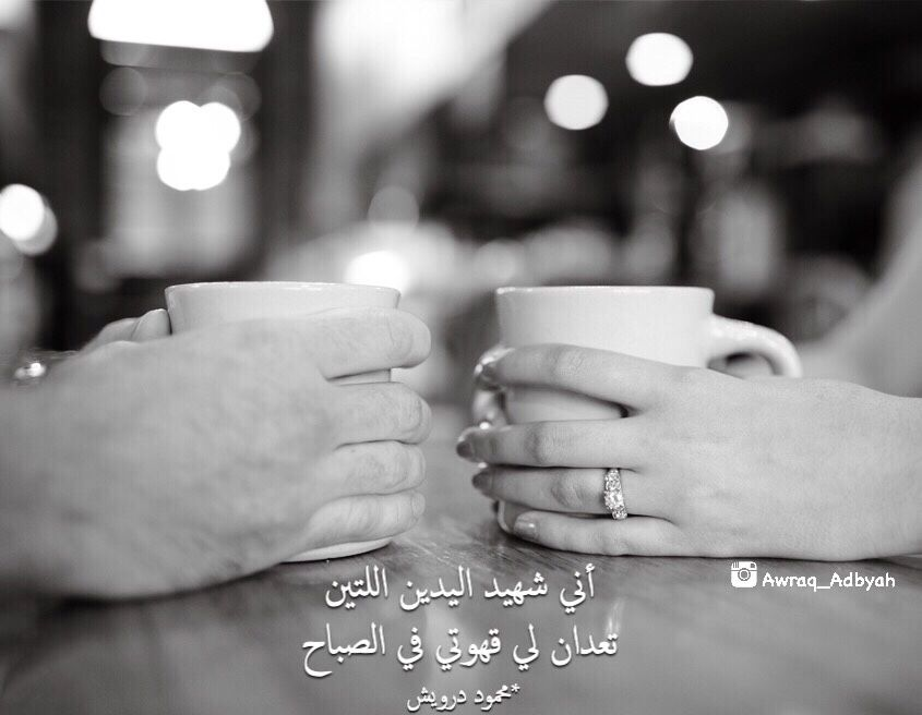 Awraq Adbyah Word Pictures Words Coffee Photography