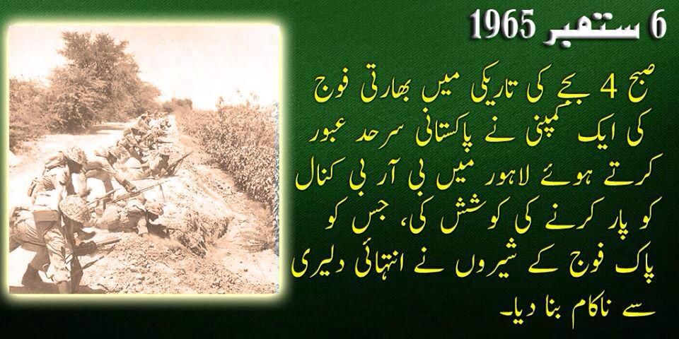 #6SepWhenWeFoughtLikeTigers #50YearsOfDefence  Indian Army attack to capture Lahore was made failure by Brave PakArmy