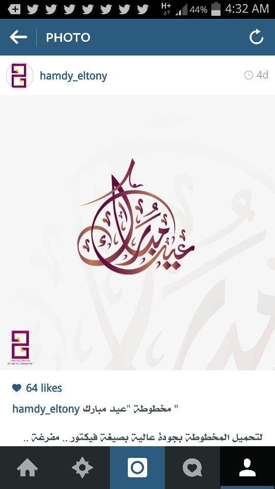 عيد مبارك Eid Mubarak Eid Pandora Screenshot